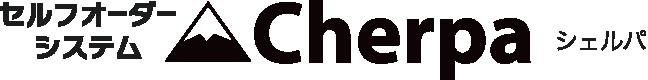 セルフオーダーシステム Cherpa(シェルパ)