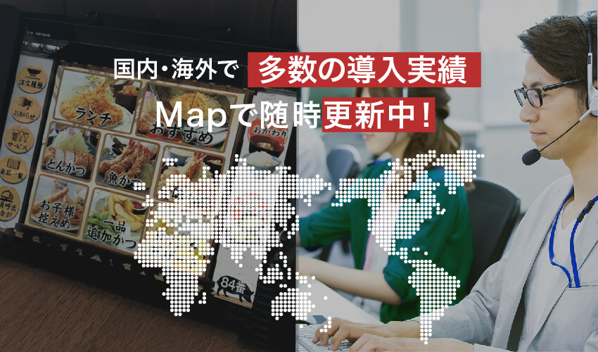 国内・海外で多数の導入実績 Mapで随時更新中!