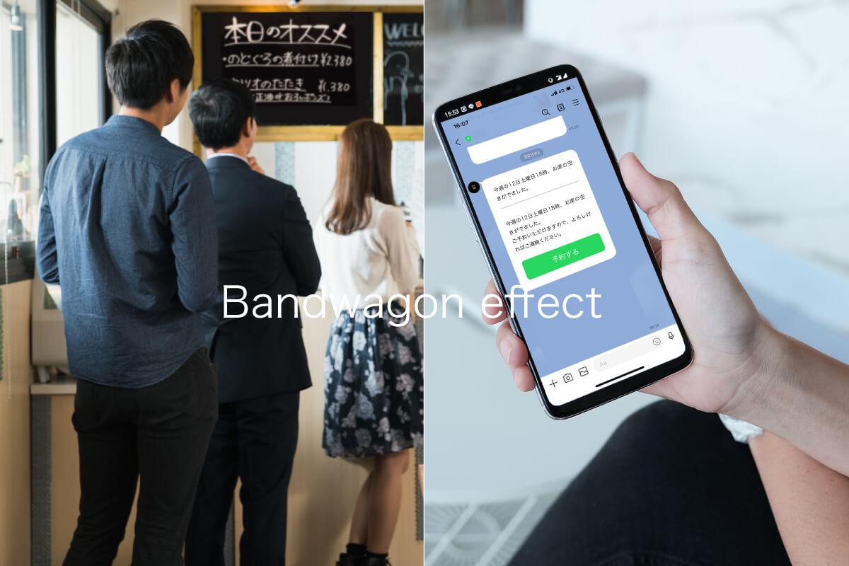 【居酒屋経営の新しい取り組み】バーチャル行列のできる店